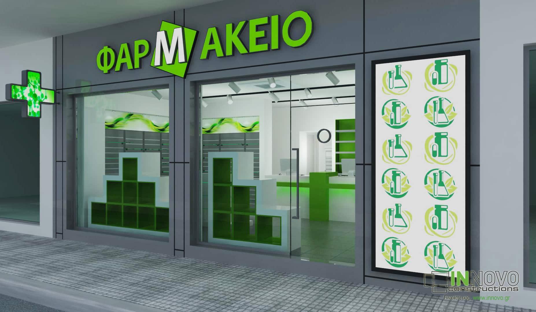 Σχεδιασμός κατασκευής φαρμακείου στο Μοσχάτο