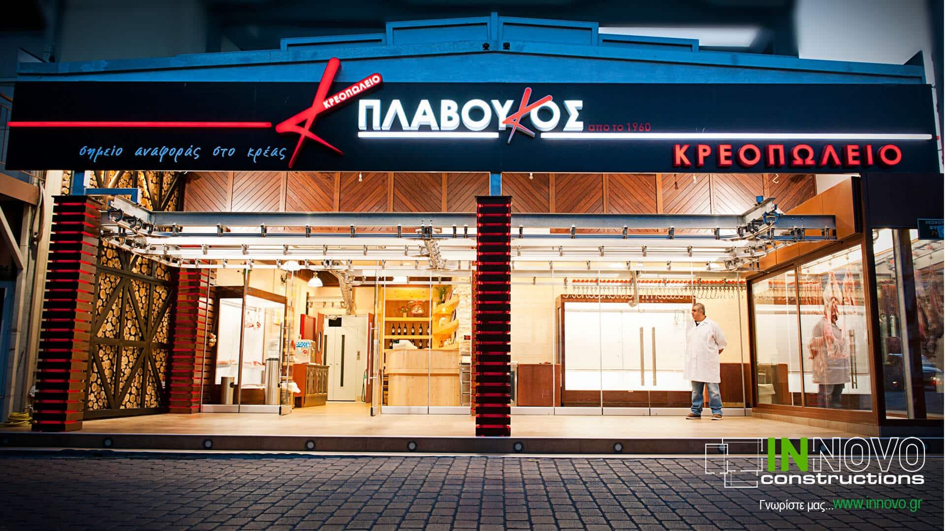 anakainisi-kreopoleiou-butcher-shop-kreopoleio-xasia-1167-3