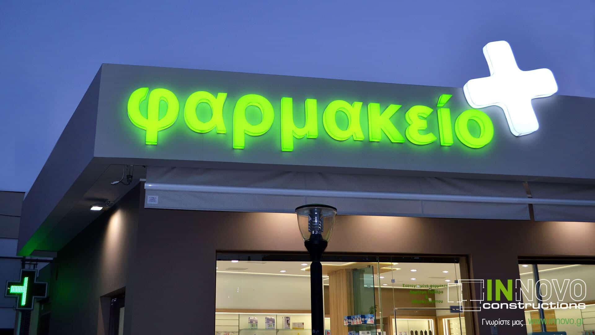Ανακαίνιση Φαρμακείου στο Ίλιον από την Innovo