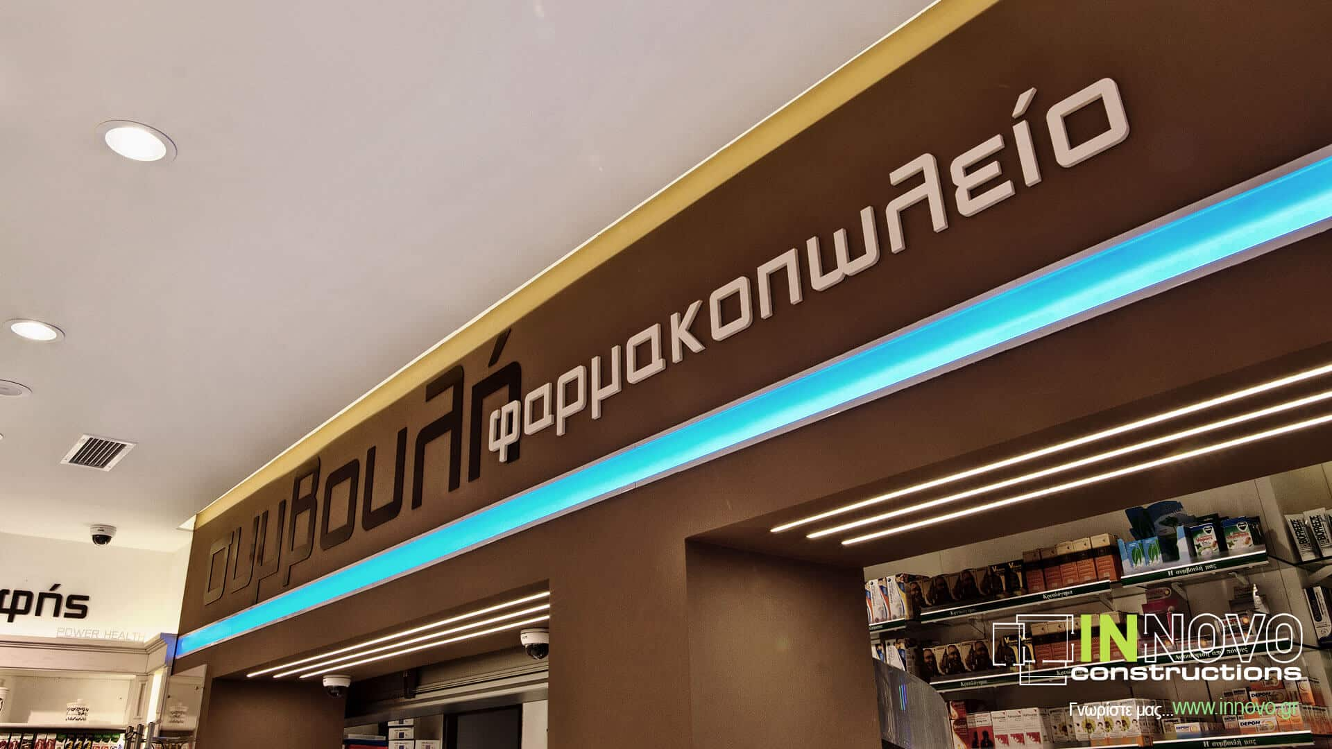 Πετρούπολη ανακαίνιση φαρμακείου