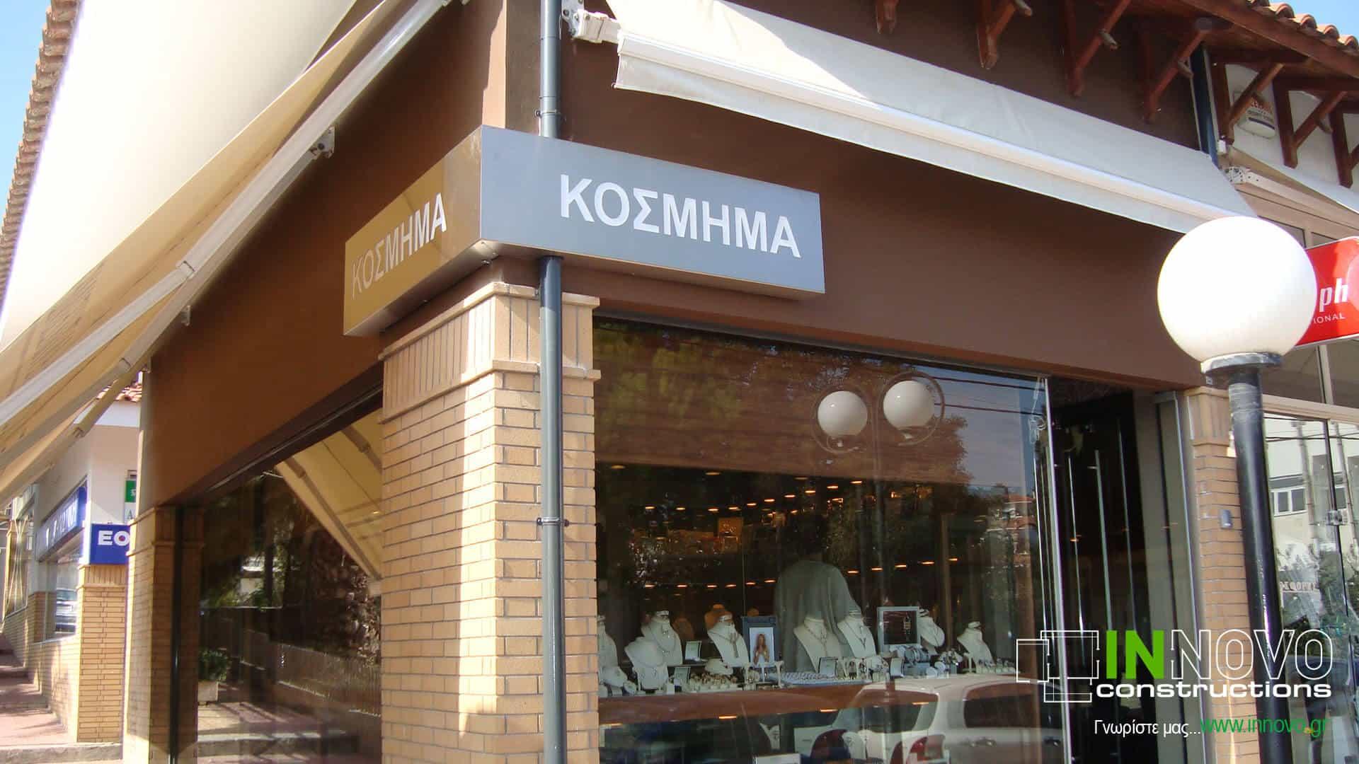 kataskevi-kosmimatopoleiou-jewelry-construction-kosmimatopoleio-pardali-949-9