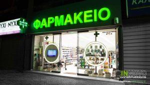 epigrafes-farmakeiou-pharmacy-construction-farmakeio-ag-dhmhtrios-1908-6-Αντιγραφή
