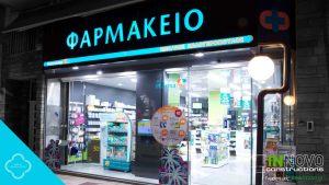 kataskevi-farmakeiou-κατασκευή-φαρμακείου-pharmacy-construction-facade-πρόσοψη-Καλογερόπουλος