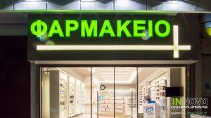kataskevi-farmakeiou-pharmacy-construction-farmakeio-petroupoli-gerakas-katsioula-12