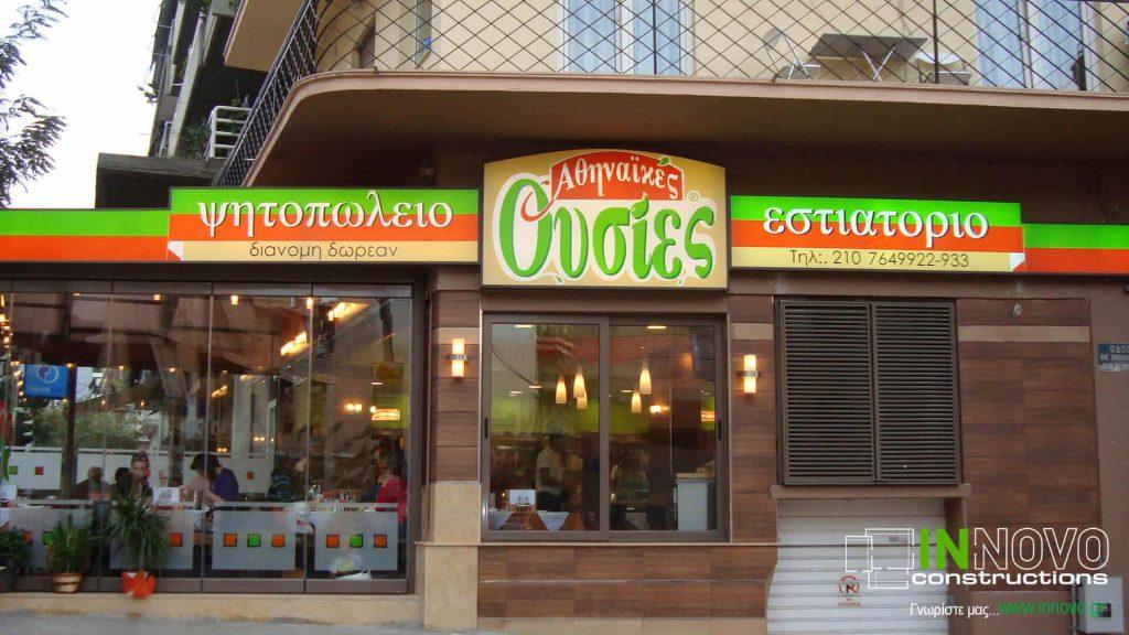 1-kataskevi-psitopoleiou-restaurant-construction-tsiolis-pagkrati-ousies-955-9