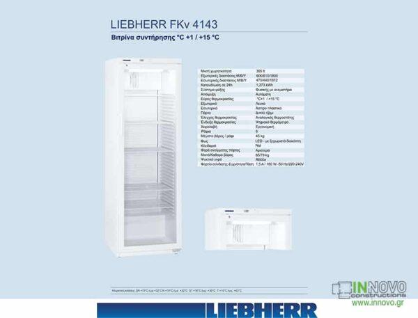 Ψυγείο φαρμακείου LIEBHERR FKv 4143 3