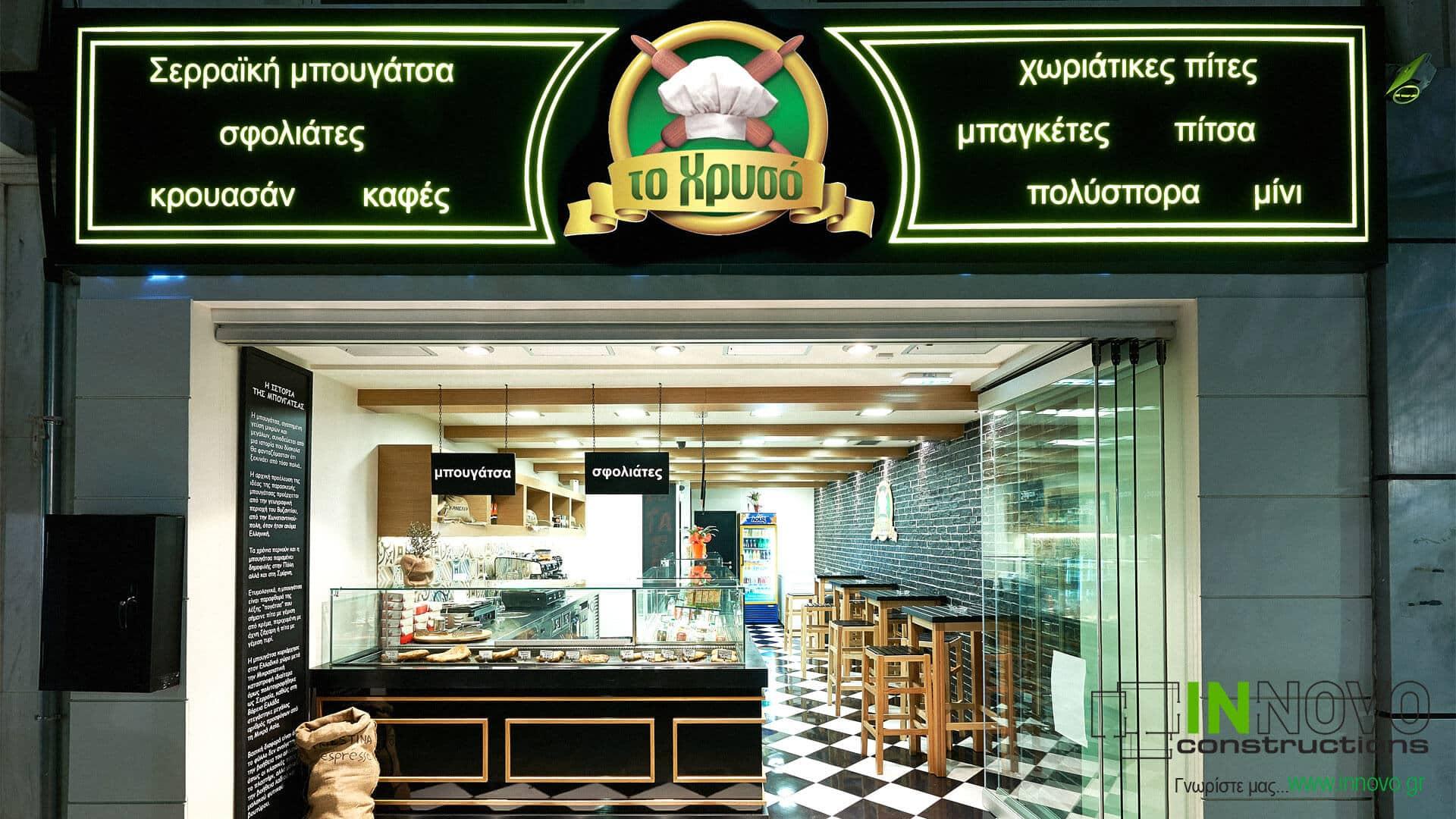 kataskeuh-snack-kafe-xryso-xalkida