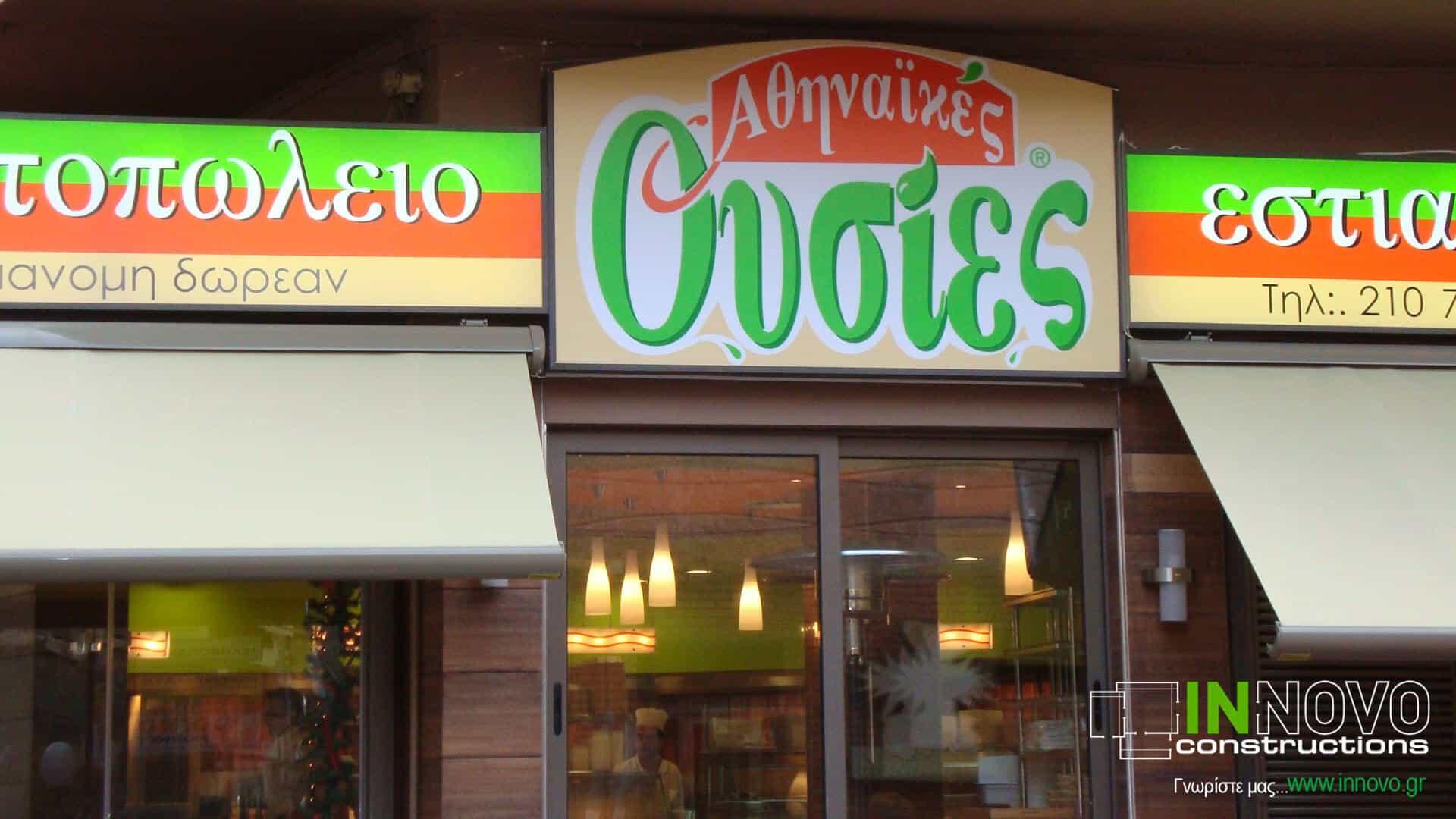 kataskevi-psitopoleiou-restaurant-construction-tsiolis-pagkrati-ousies-955-7