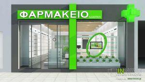ανακαινιση-φαρμακειου-pharmacy-renovation-farmakeio-ag.stefanos-1802-2-1