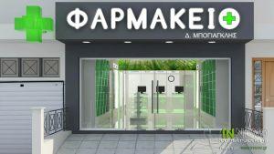 kataskevi-farmakeiou-pharmacy-construction-farmakeio-ag.dhmhtrios-1836-5