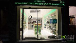 anakainisi-farmakeiou-pharmacy-renovation-farmakeio-1959-8