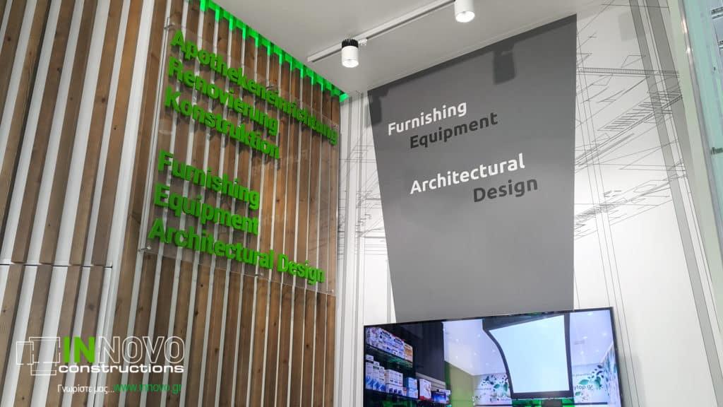 Σχεδιασμός και κατασκευή περιπτέρου Expopharm 2017