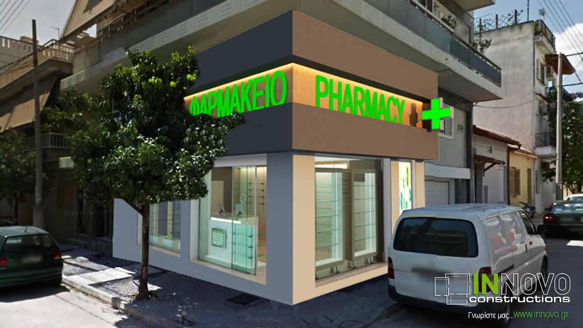 Σχεδιασμός φαρμακείου στο Αιγάλεω