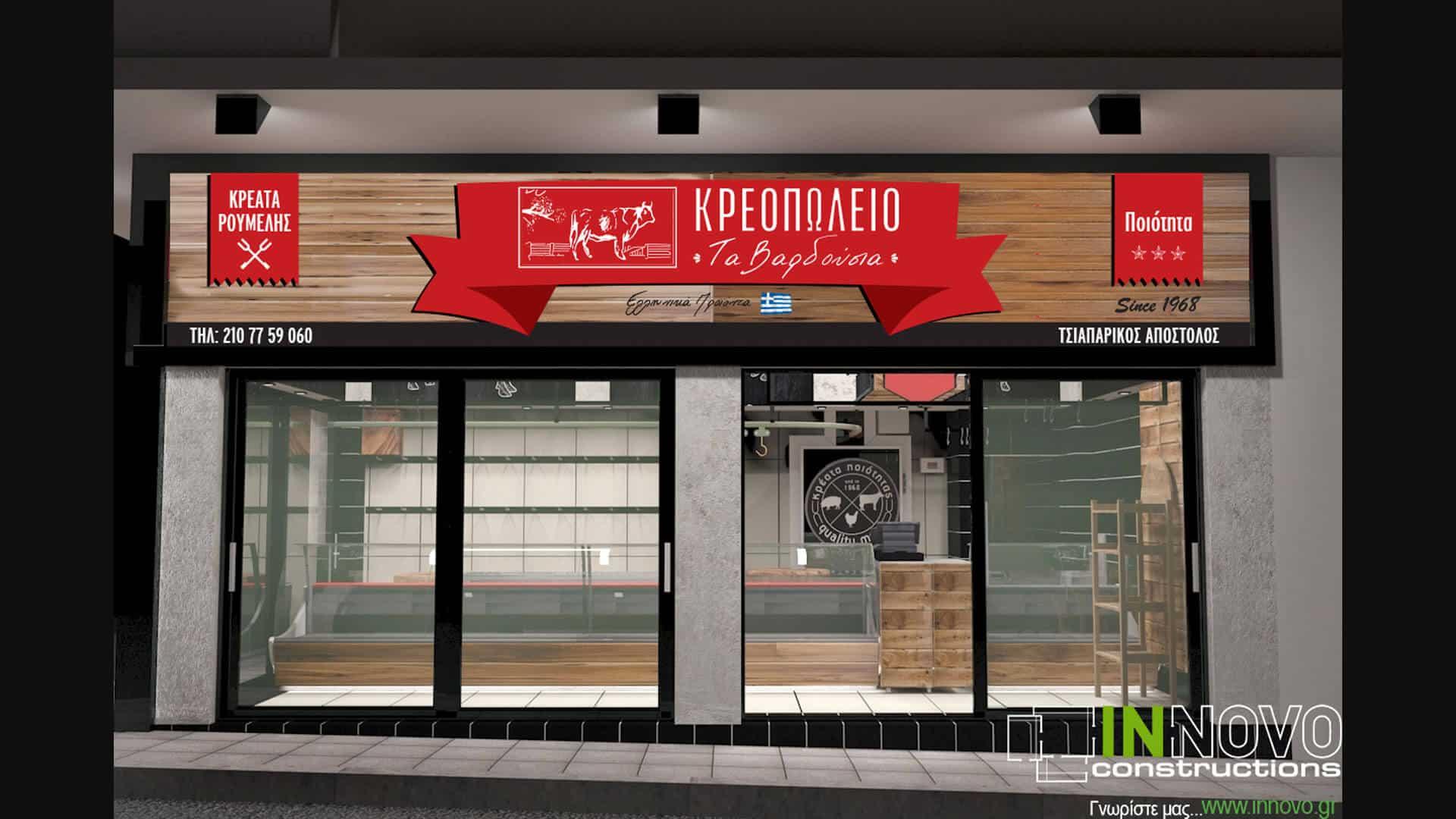 sxediasmos-kreopoleiou-ampelokipoi-butcher-shop-design-4