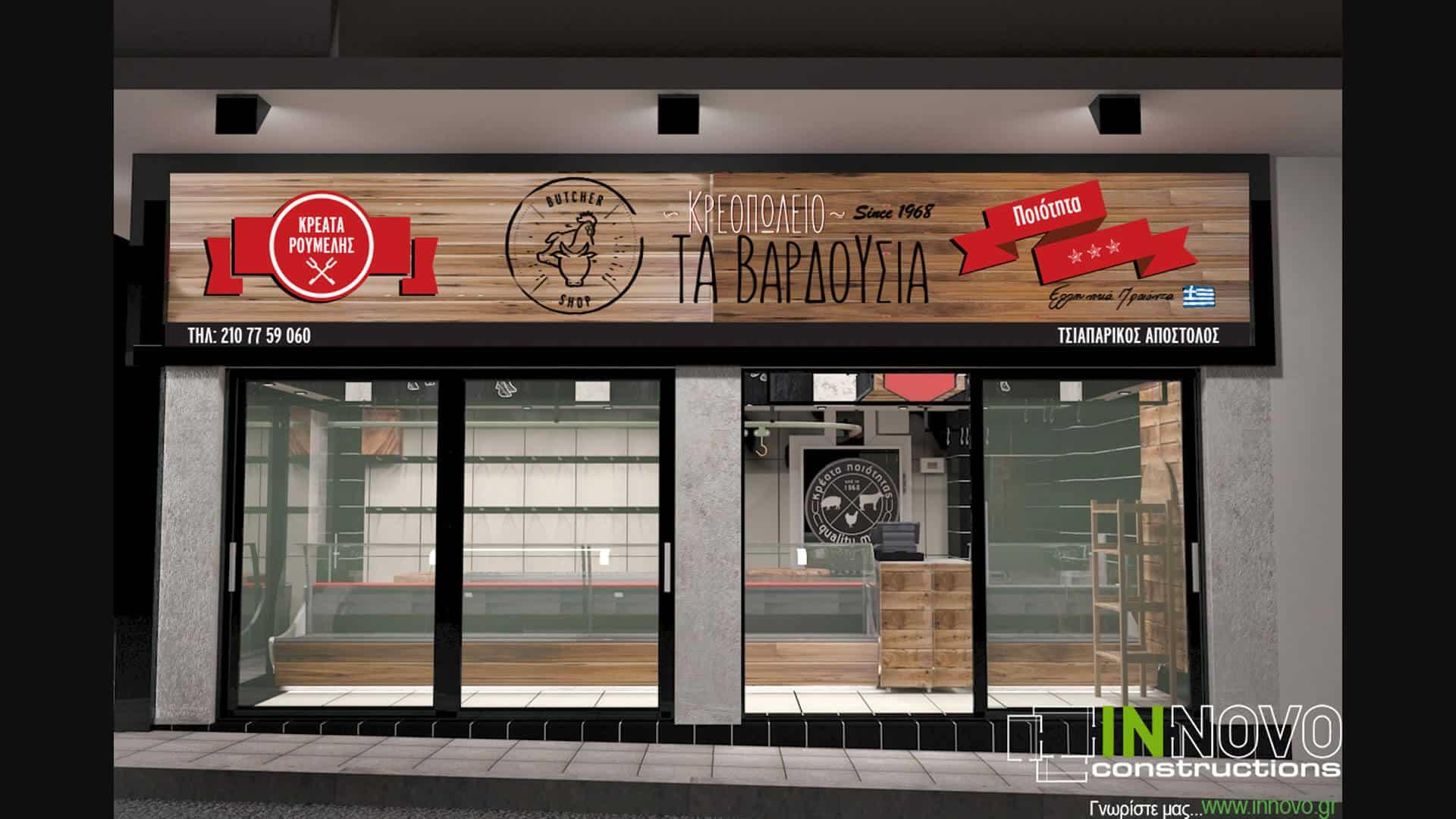 sxediasmos-kreopoleiou-ampelokipoi-butcher-shop-design-5