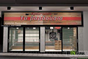 anakainisi-kreopoleiou-ampelokipoi-butcher-shop-renovation-5