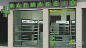 sxediasmos-farmakeiou-pharmacy-design-farmakeio-ano-patisia-1610-8