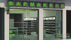 sxediasmos-farmakeiou-pharmacy-design-farmakeio-ano-patisia-1610-9