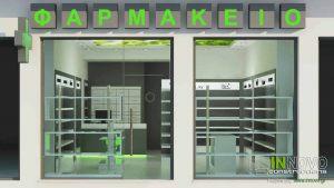 sxediasmos-farmakeiou-pharmacy-design-farmakeio-ano-patisia-1610
