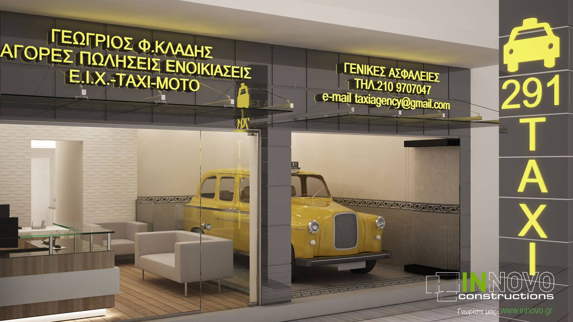 anakainisi-grafeiou-taxi-agency-renovation-grafeia-ag.dimitrios-2145-2