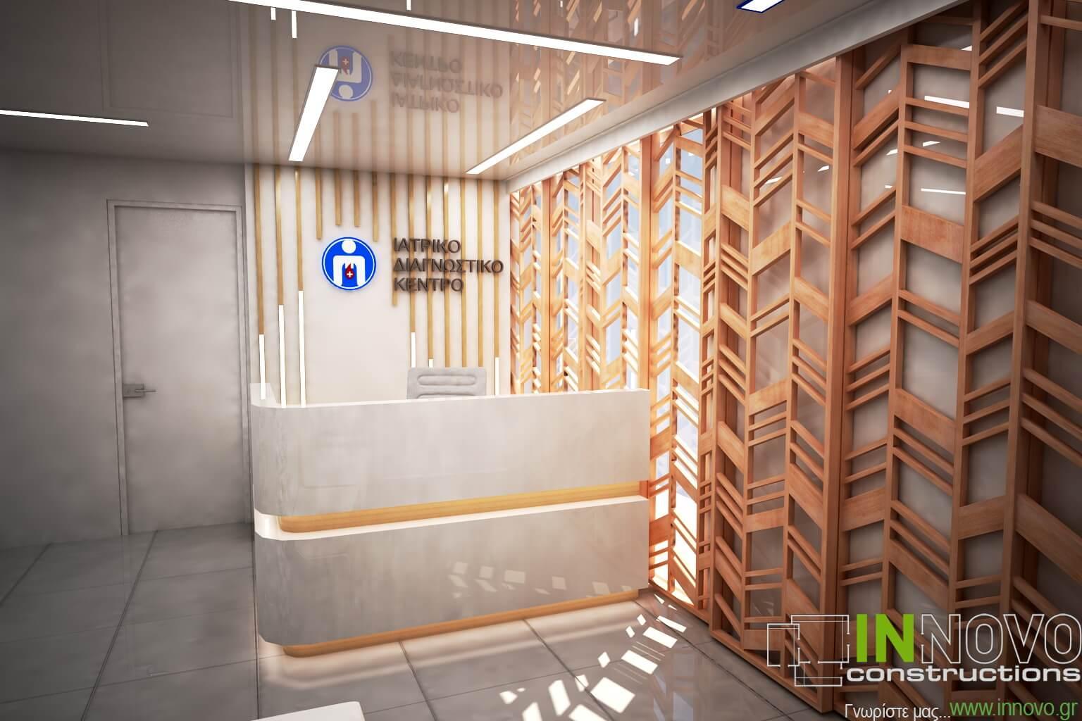 Κατασκευή reception διαγνωστικού κέντρου στην Καλλιθέα