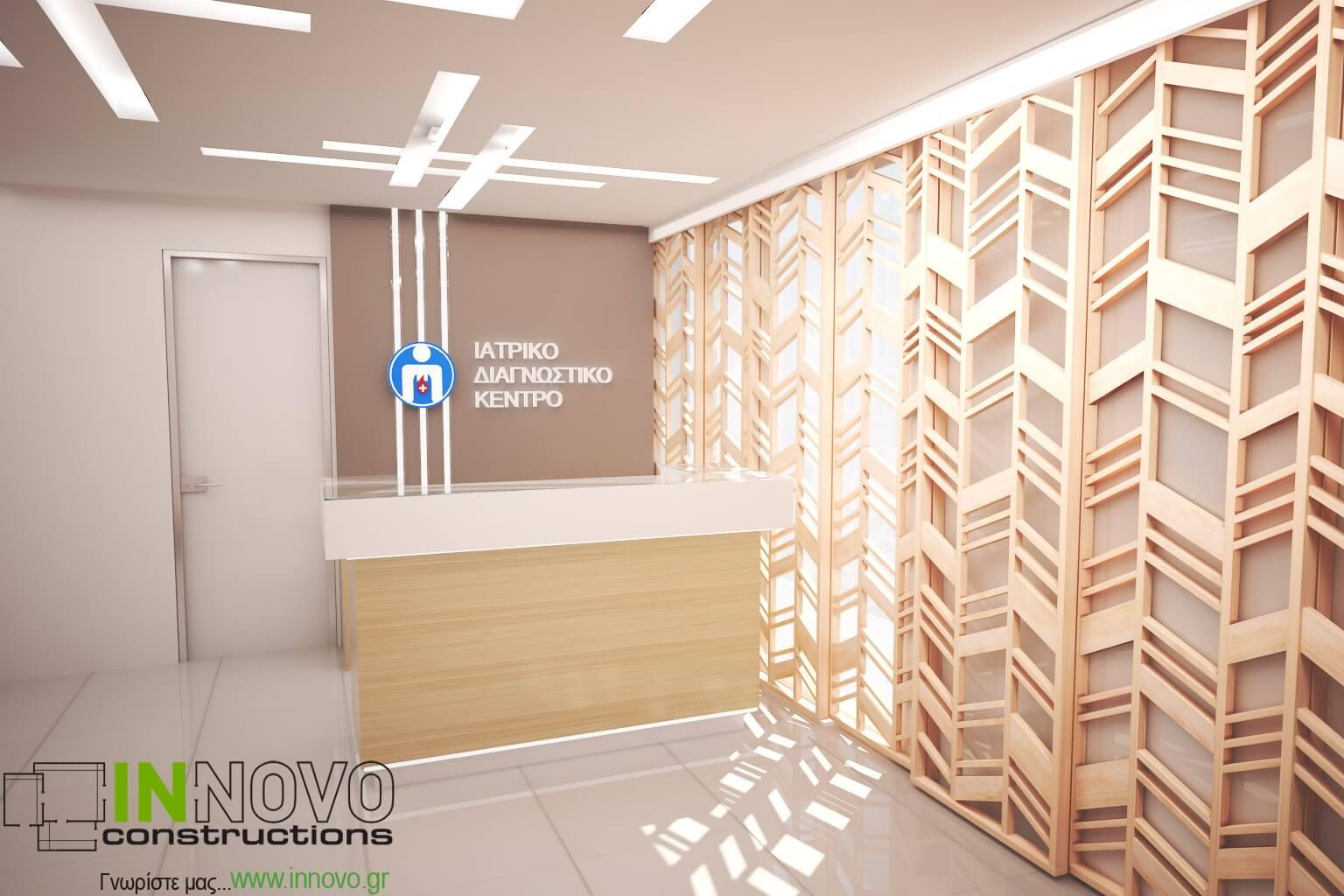 Σχεδιασμός ανακαίνισης reception διαγνωστικού κέντρου στην Καλλιθέα
