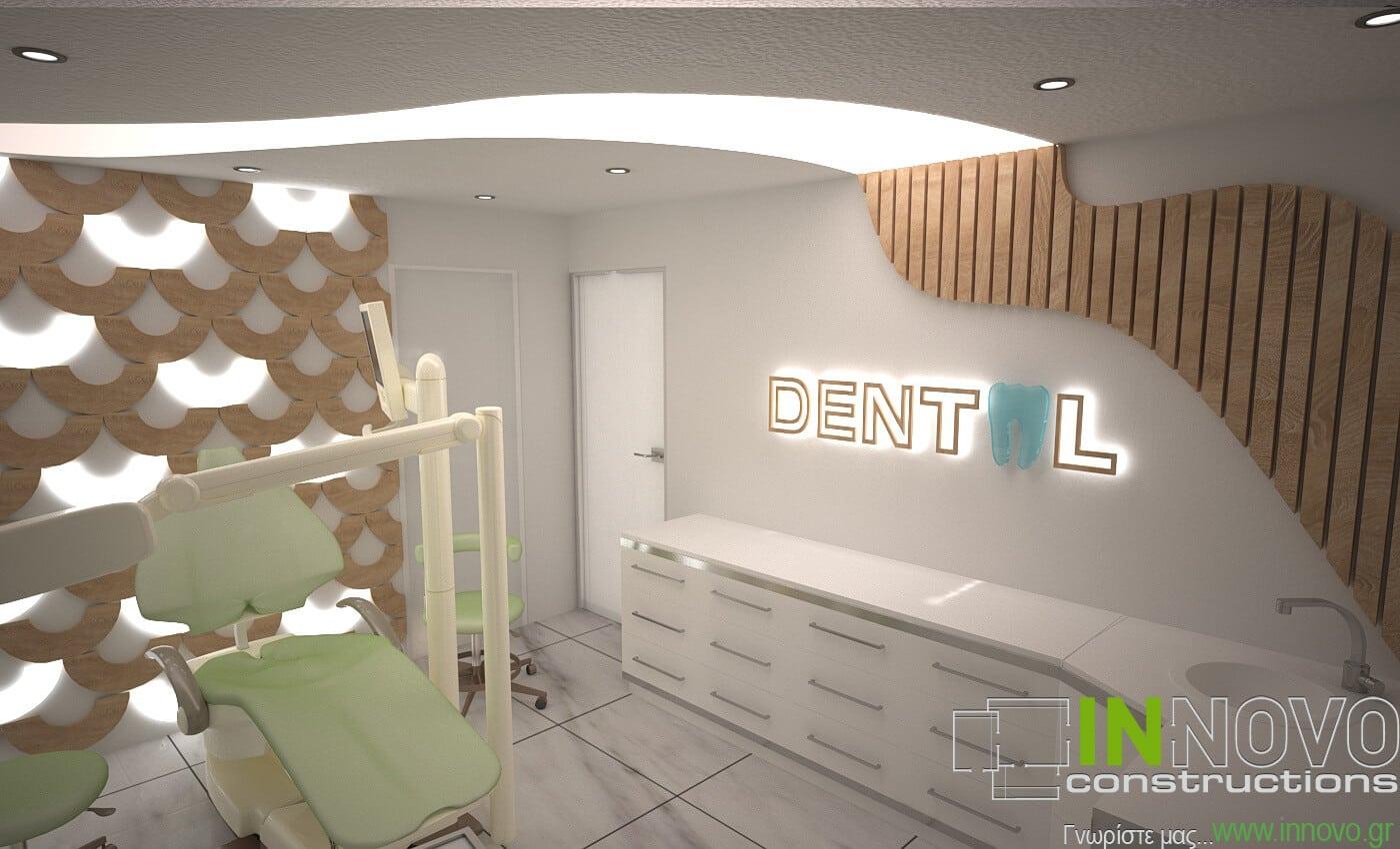 Μελέτη οδοντιατρείου στην Σαντορίνη