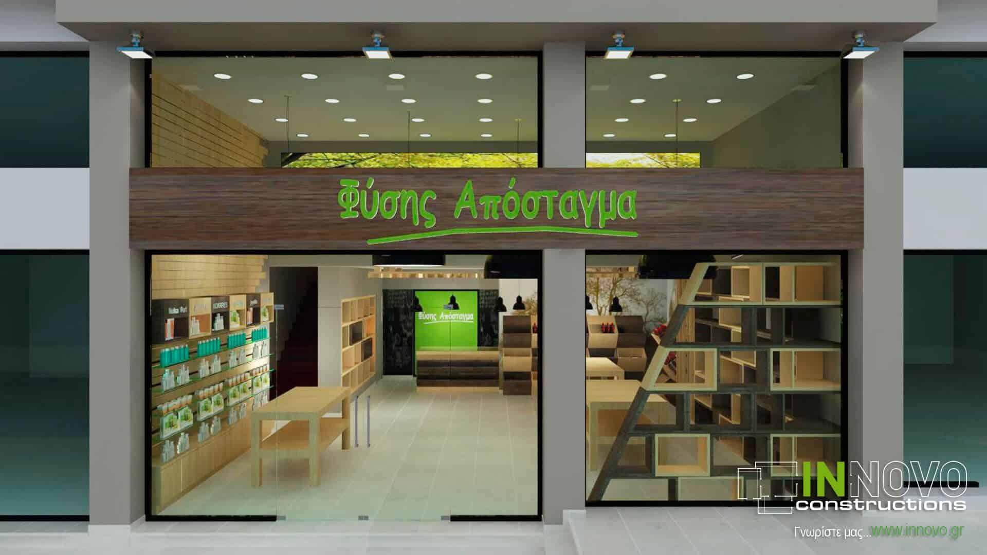 kataskevi-katastimatos-biologikon-proionton-organic-products-store-biologikaproionta-brilissia-1319-12