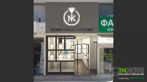 diakosmisi-kosmimatopoleiou-jewelry-design-kosmimatopoleio-glyfada-2147