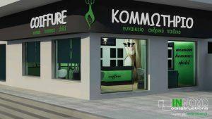 kataskevi-kommotiriou-hairdressers-construction-kommotirio-perissos-1615