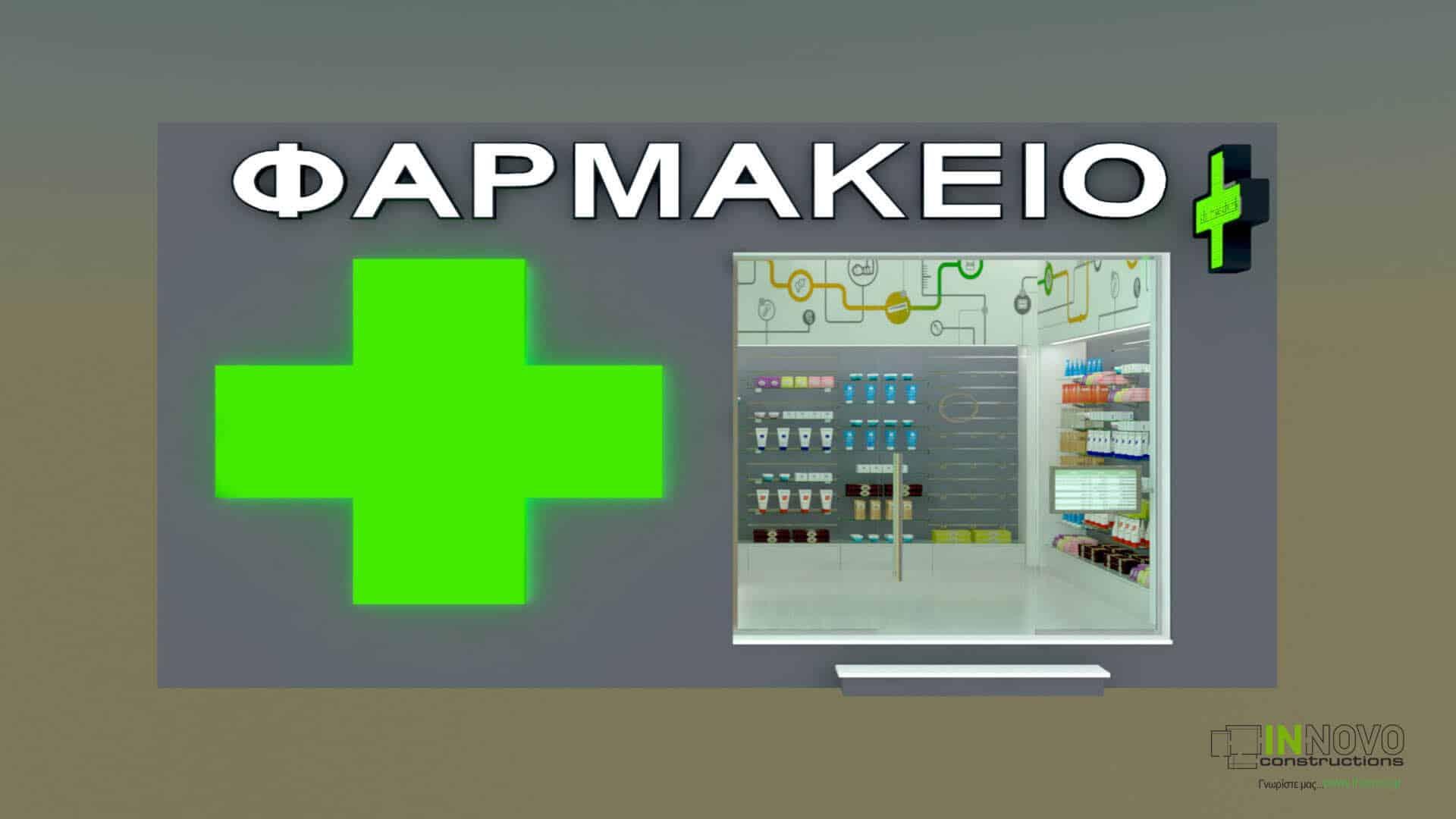 Μελέτη κατασκευής φαρμακείου στην Αθήνα