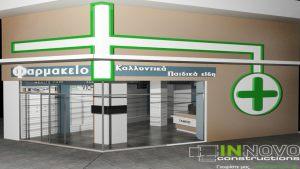anakainisi-farmakeiou-eksoplismos-ymittos-pharmacy-renovation-equipment-12-2
